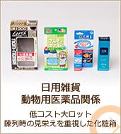 日用品・生活雑貨・動物用医薬品・医薬部外品関係