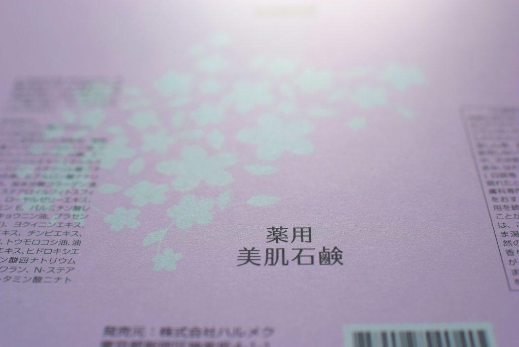 化粧箱・パッケージのパール紙で思い通りの色を出す