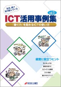 ict_02