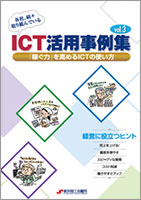 ict_03