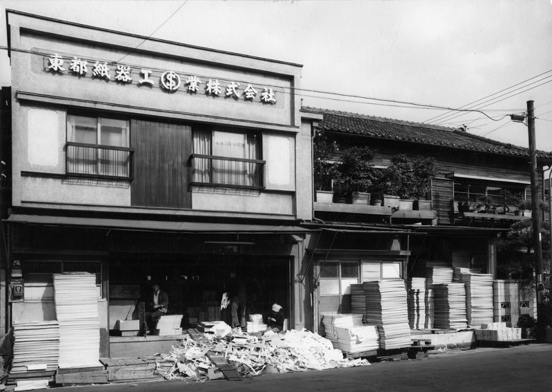 現在の場所に社屋を建設 (昭和35年~昭和44年までの旧社屋)